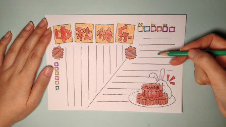 一款适合小朋友简单好学中秋节手抄报,手绘简笔画祝大家节日快乐