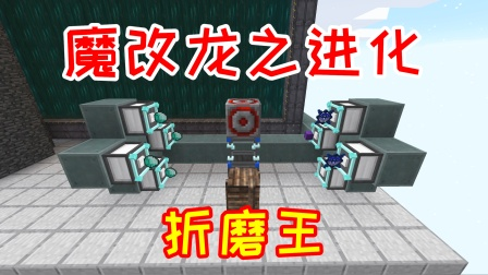 毅飞冲天59:终极魔改版龙之进化!