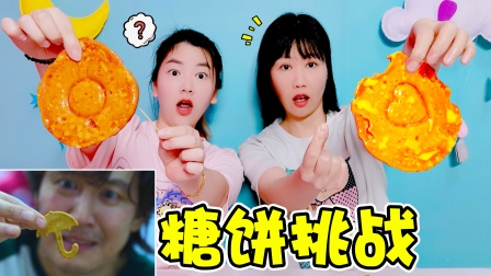 挑战鱿鱼游戏的抠糖饼!圆圈PK爱心,谁先抠完就能得100元