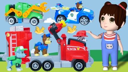 乐乐拆箱:汪汪队的变形汽车玩具