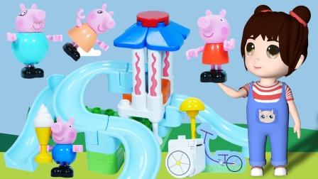 乐乐拆箱:小猪佩奇的积木游乐园玩具