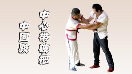 中国跤:对方抓中心带?把位很重要,利用反关节1分钟破把