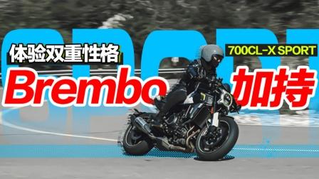 Brembo加持体验双重性格 700CL-X SPORT