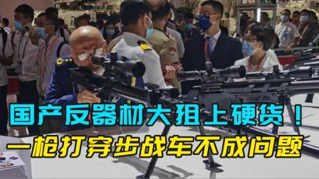 中东土豪试用中国大狙!14.5毫米穿甲弹威力十足,空枪仅重19公斤