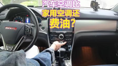 为什么有人开车不舍得开空调,难道汽车空调比家用空调还费钱?