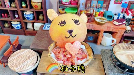 柚子皮也能做糖果?qq甜甜的柚子糖,味道真的太惊艳了