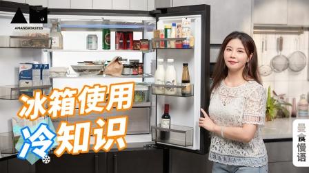 【曼食慢语】想要冰箱整洁、食材安全,这些冰箱收纳基础知识收好