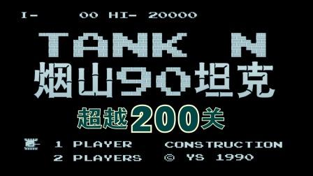《FC烟山90坦克》超越200关 越来越顺手了