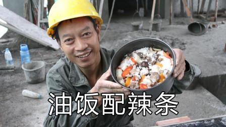 在工地吃排骨油饭,配上1包辣条,农民工夫妻吃得太香了