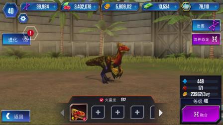 侏罗纪世界:40级火盗龙VS30级棘龙,谁会获胜呢?