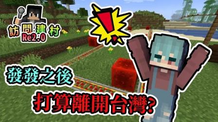 熊猫团团【访问实况主】访问x建村计划 发发 (发妮)篇