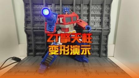 ZT擎天柱变形演示