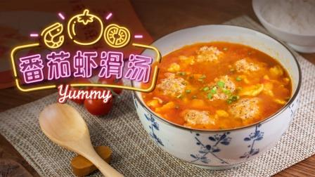 今日减脂轻食:番茄虾滑汤,这大概就是虾滑最惊艳的吃法吧!