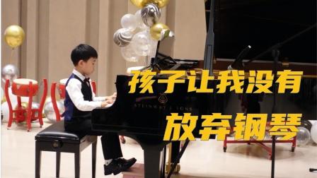 孩子让我没有放弃钢琴