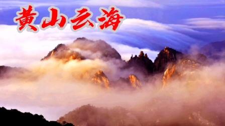 黄山云海(效果制作)