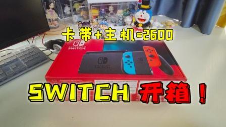 咸鱼君:购买switch和宝可梦,花了2600元,我亏了吗?