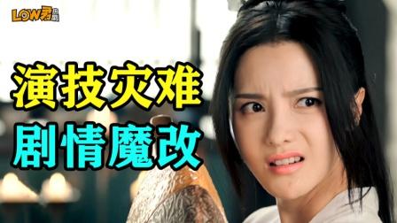 《皎若云间月》:剧情魔改,演技灾难,瞪眼派经久不衰!