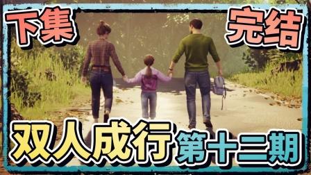 梦幻之旅终于结束了!夫妻二人重归于好,家庭又充满爱!薄海纸鱼