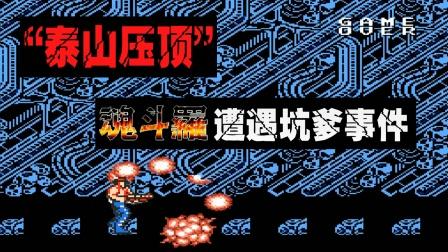 泰山压顶 魂斗罗最坑爹的设计《FC冥斗罗:第2版》