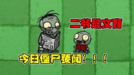 植物大战僵尸:小鬼发现,每天看报的二爷是文盲