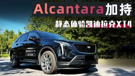 Alcantara加持 静态体验凯迪拉克XT4