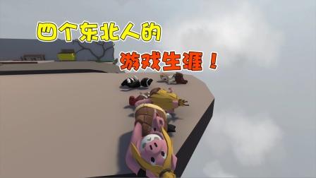 人类一败涂地:论4个东北人玩游戏是什么效果!