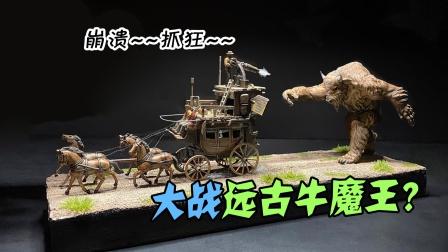 模型:千年前的牛魔王再次出山,子弹都打不穿?