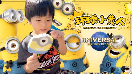和小黄人一起闹翻天!小Q在北京环球影城品尝小黄人雪糕