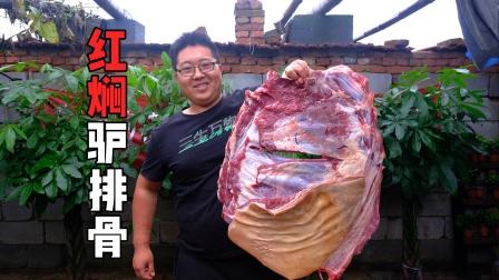 500买扇驴排骨,红焖2个小时,皮香肉烂美滋滋,你们馋了没?
