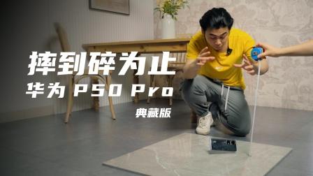 超极限抗摔测试!华为P50 Pro典藏版表示没问题?