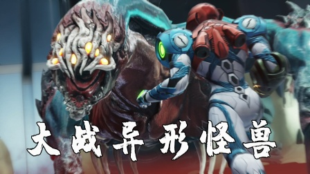 银河战士5:银河女战士大战异形怪兽,时隔19年的神作重启!