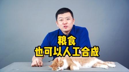 中国科学界又一巅峰突破,人工合成粮食来了!