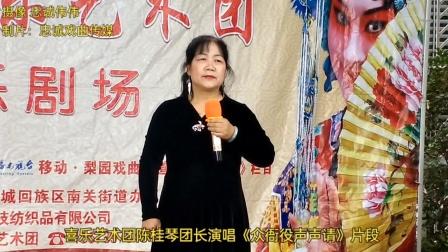 忠诚戏曲传媒喜乐艺术团陈桂琴团长演唱豫剧《众衙役声声请》片段