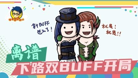 徐老师来巡山336:离谱!下路双BUFF开局!!