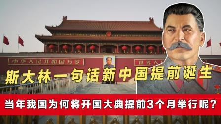 斯大林一句话,为何新中国提前3个月诞生