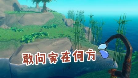 木筏求生11:鱼豆大路痴迷路求解!学长江叔假装没听见?