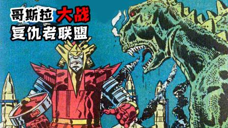 哥斯拉大战复仇者联盟:战争兵器血红浪人出现,与怪兽之王决战