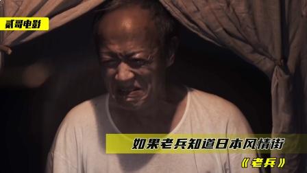 如果抗战老兵知道日本风情街,开在了中国,会是什么感觉《老兵》