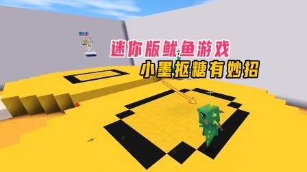 迷你世界:鱿鱼游戏共有三个关卡,第二关抠糖小墨有妙招