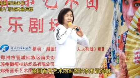 河南豫园春友艺术团副团长李淑霞演唱豫剧《自幼儿生长在召阳正院》現现场视频