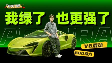 抢先体验迈凯伦ARTURA!V6混动配方是超跑的未来么?