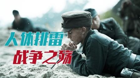残酷的战争片,少年徒手排雷像狗一样死去