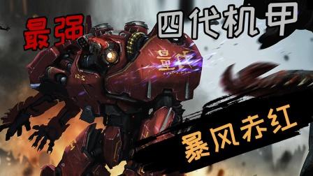 中国机甲暴风赤红详解,环太平洋中最强四代机甲
