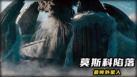 外星飞船来到地球,水成为了武器,城市陷入危机02