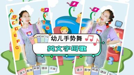 英文字母歌 手势舞 幼儿园 字母 启蒙 经典儿歌