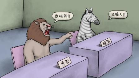 咖子谜题:斑马和狮子在法院里吵起来了,谁在撒谎呢?