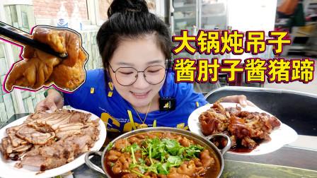 【逛吃北京】大锅炖吊子泡饼!酱肘子酱猪蹄特烂烀,就在这小店里