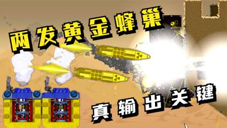 进击要塞:两发黄金蜂巢,真输出关键!