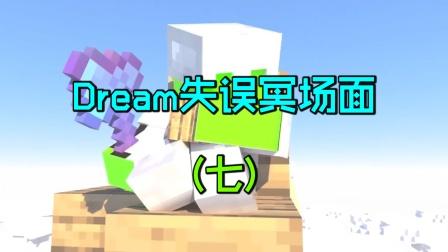 Dream失误冥场面07:dream无能狂怒!热水壶又开了!