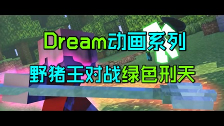 Dream动画系列17:巅峰对决!野猪王大战绿色刑天!